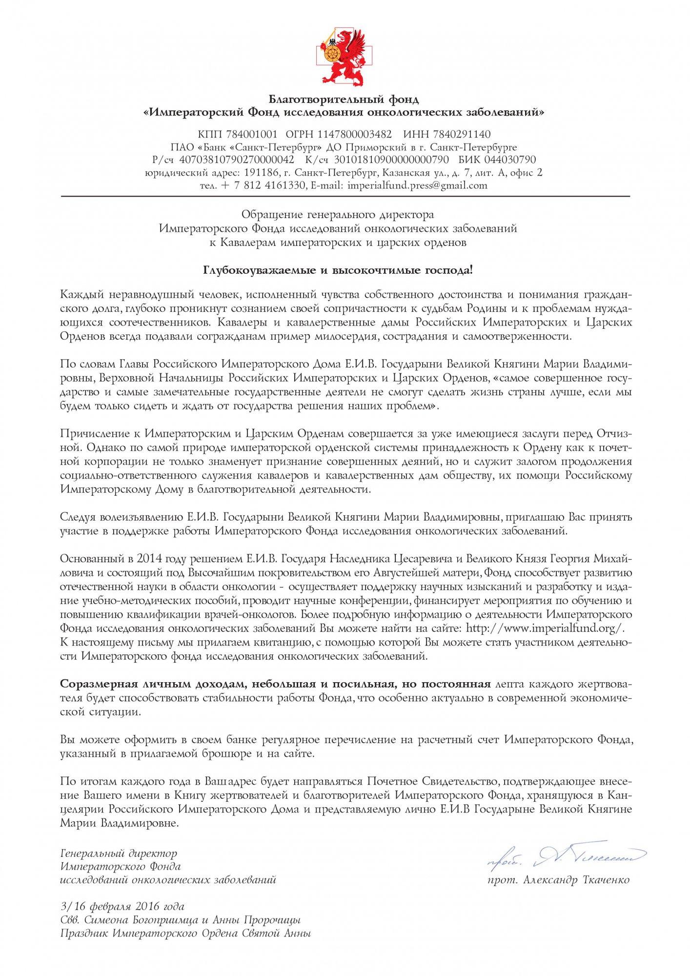 Обращение генерального директора Императорского фонда исследования онкологических заболеваний к Кавалерам императорских и царских орденов