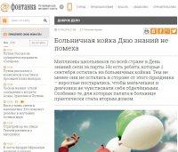 Больничная койка Дню знаний не помеха - СМИ о Санкт-Петербургском Детском хосписе