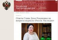Ответы Главы Дома Романовых на вопросы журнала «Россiя. Наследие»