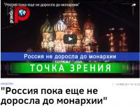 Россия пока еще не доросла до монархии