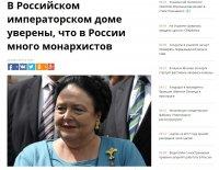 В Российском императорском доме уверены, что в России много монархистов
