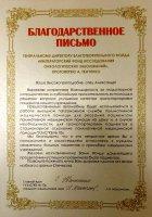 Вручение машины скорой помощи 10-й городской больнице г. Саратова