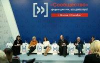 """Проблемы благотворительности и их решения обсудили на форуме """"Сообщество"""""""